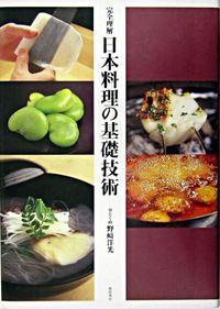 日本料理の基礎技術 / 完全理解