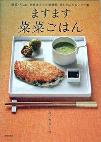 ますます菜菜ごはん / 野菜・豆etc.素材はすべて植物性楽しさ広がるレシピ集