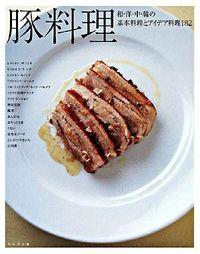 豚料理 / 和・洋・中・韓の基本料理とアイデア料理182
