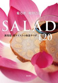 SALAD / 新発想、新テイストの和食サラダ120