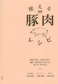 使える豚肉レシピ 薄切り肉も、厚切り肉も、塊肉、挽き肉もおまかせ。和・洋・中100品