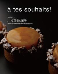 アテスウェイ 川村英樹のフランス菓子