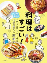 料理はすごい! シェフが先生! 小学生から使える、子どものためのはじめての料理本