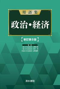 用語集 政治経済 新訂第8版