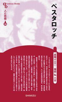 ペスタロッチ 新装版 (人と思想 Century Books)