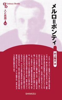 メルロ=ポンティ 新装版 Century books ; 人と思想 ; 112
