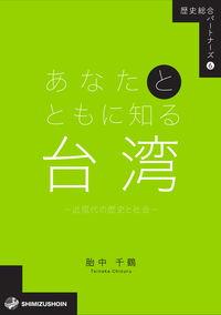 あなたとともに知る台湾―近現代の歴史と社会