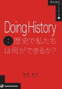 歴史総合パートナーズ9 Doing History:歴史で私たちは何ができるか?の表紙画像