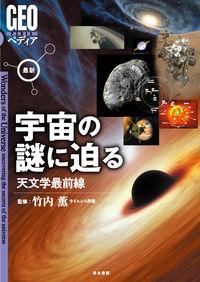 最新 宇宙の謎に迫る 天文学最前線