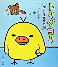 トリダヨリ / リラックマ生活3