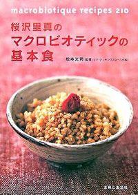桜沢里真のマクロビオティックの基本食 / Macrobiotique recipes 210