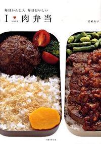 I love肉弁当 / 毎日かんたん毎日おいしい