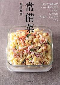 常備菜 / 作って冷蔵庫にストックしておけば、ごはんに、お弁当に、すぐおいしいおかず109