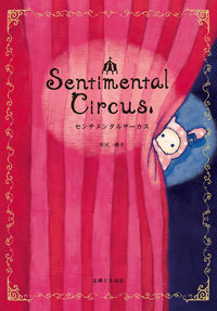 センチメンタルサーカス = Sentimental Circus