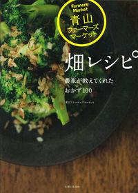 青山ファーマーズマーケット畑レシピ : 農家が教えてくれたおかず100