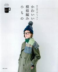 かわいい模様編み小もの / はじめてのレッスン