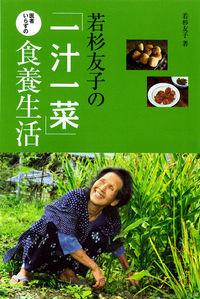 若杉友子の「一汁一菜」医者いらずの食養生活