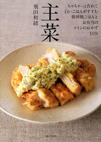 主菜 / ちゃちゃっと作れて白いごはんがすすむ、朝昼晩ごはんとお弁当のメインのおかず109