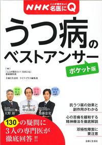 うつ病のベストアンサー ポケット版 / NHKここが聞きたい!名医にQ