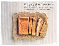 ちっちゃなチーズケーキの本
