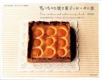ちっちゃな焼き菓子とケーキの本 (ちっちゃなケーキベストレシピ集)