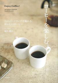 コーヒーを楽しむ。 / ペーパードリップで淹れるおいしいコーヒー