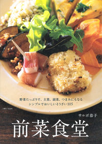 前菜食堂 / 野菜たっぷりで、主菜、副菜、つまみにもなるシンプルでおいしいそうざい105