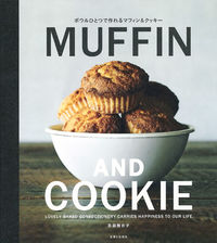 ボウルひとつで作れるMUFFIN AND COOKIE / LOVELY BAKED CONFECTIONERY CARRIES HAPPINESS TO OU