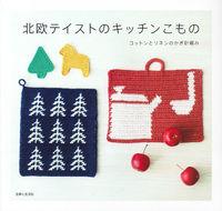 北欧テイストのキッチンこもの / コットンとリネンのかぎ針編み