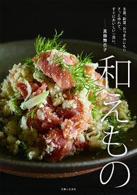 和えもの / 主菜、副菜、おつまみにも!!さっと作れて、すぐにおいしい一皿に。