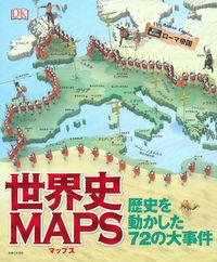 世界史MAPS / 歴史を動かした72の大事件