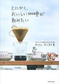 とにかく、おいしい珈琲が飲みたい / 中川ワニ珈琲とまかない珈琲