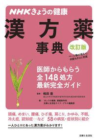 NHKきょうの健康漢方薬事典 改訂版 / 医師からもらう全148処方最新完全ガイド
