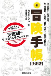 新冒険手帳 決定版 / 災害時にも役立つ!生き残り、生きのびるための知識と技術