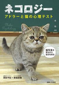 ネコロジー / アドラーと猫の心理テスト