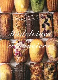 クリーム入りのマドレーヌ、ケーキみたいなフィナンシェ / パリ発!定番から最新アレンジまで