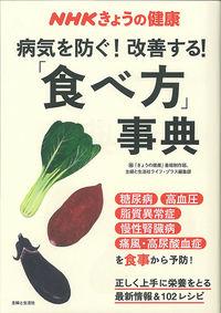 NHKきょうの健康 病気を防ぐ!改善する!「食べ方」事典