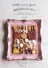 365日のクッキー Les sablés pour 365 jours : やさしい甘さと軽やかな食感、季節に寄り添う74のレシピ : 「毎日食べたい」「いつでも作りたい」