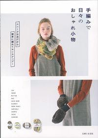 手編みで日々のおしゃれ小物