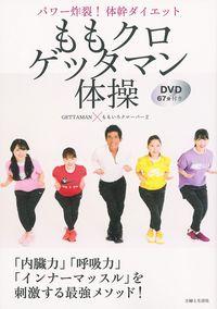 ももクロゲッタマン体操 パワー炸裂!体幹ダイエット DVD67分付き