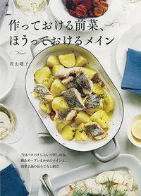 作っておける前菜、ほうっておけるメイン