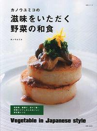 カノウユミコの滋味をいただく野菜の和食