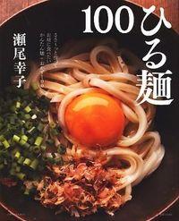 ひる麺100 / ささ~っと作ってお昼に食べたいかんたん麺+おかず100