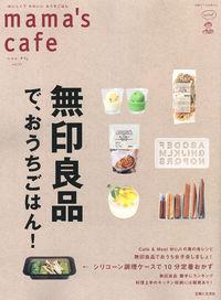 mama's cafe vol.21