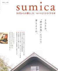 sumica : 50代からの暮らしを、センスよく小さくする本
