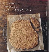"""まいにち食べたい""""ごはんのような""""クッキーとクラッカーの本 生活シリーズ"""
