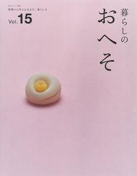 暮らしのおへそ vol.15 / 習慣から考える生き方、暮らし方