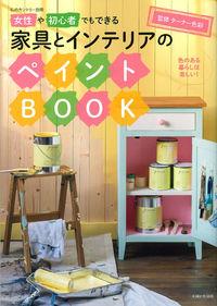 女性や初心者でもできる 家具とインテリアのペイントBOOK