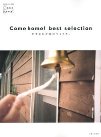 Come home! best selection / 幸せなわが家のつくり方。