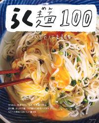 らく麺100